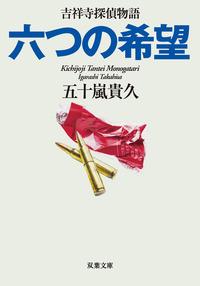 六つの希望 吉祥寺探偵物語