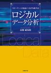 ロジカルデータ分析 スピーディーに収益につなげる新手法-電子書籍
