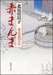 赤まんま―慶次郎縁側日記―-電子書籍
