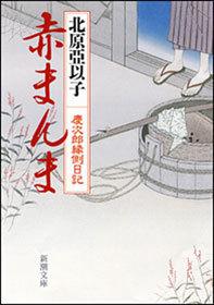 赤まんま―慶次郎縁側日記―