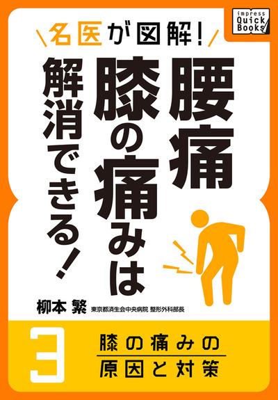 名医が図解! 腰痛・膝の痛みは解消できる! (3) 膝の痛みの原因と対策-電子書籍