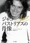 ジャコ・パストリアスの肖像-電子書籍