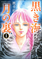 「黒き海 月の裏(まんがグリム童話)」シリーズ