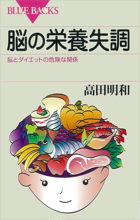 脳の栄養失調 脳とダイエットの危険な関係-電子書籍-拡大画像