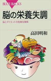 脳の栄養失調 脳とダイエットの危険な関係-電子書籍