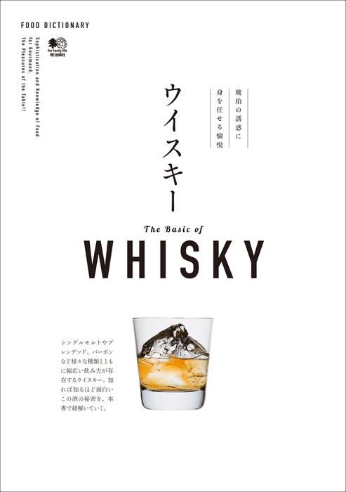 FOOD DICTIONARY ウイスキー拡大写真