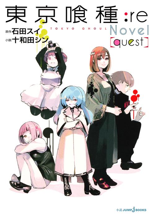 東京喰種トーキョーグール:re[quest]-電子書籍-拡大画像
