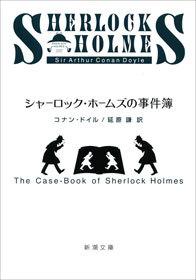 シャーロック・ホームズの事件簿-電子書籍-拡大画像