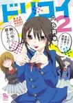 夢☆恋-ドリコイ-(2)-電子書籍