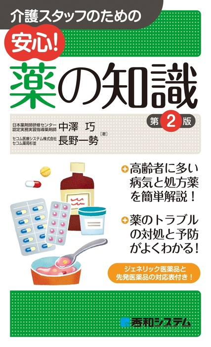 介護スタッフのための 安心! 薬の知識 第2版拡大写真