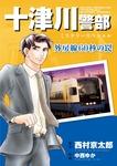 十津川警部ミステリースペシャル 外房線60秒の罠-電子書籍
