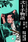 弐十手物語(8)-電子書籍