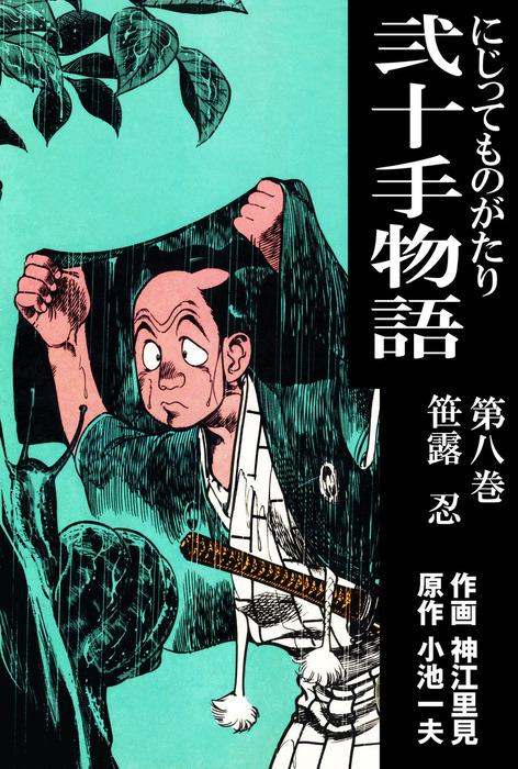 弐十手物語8 笹露 忍拡大写真