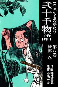 弐十手物語(8)