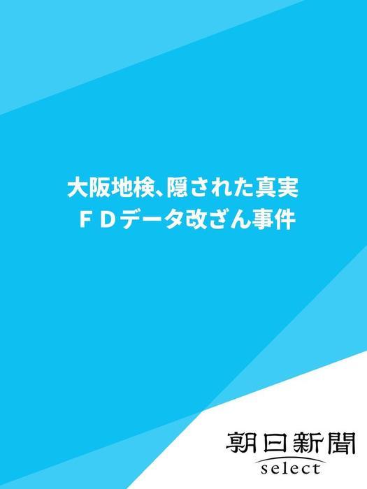 大阪地検、隠された真実 FDデータ改ざん事件-電子書籍-拡大画像