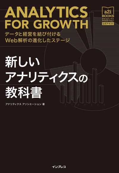 新しいアナリティクスの教科書 データと経営を結び付けるWeb解析の進化したステージ[アナリティクス アソシエーション公式テキスト]-電子書籍
