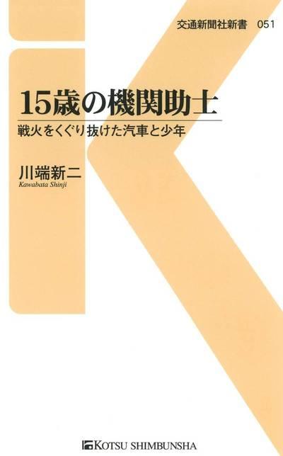 15歳の機関助士-電子書籍