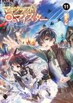 マギクラフト・マイスター 11-電子書籍