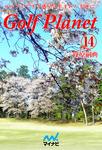 ゴルフプラネット 第14巻 ゴルフコースを愛おしいと感じる理性を磨くための本-電子書籍