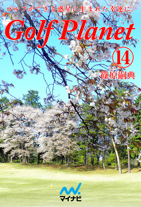 ゴルフプラネット 第14巻 ゴルフコースを愛おしいと感じる理性を磨くための本拡大写真