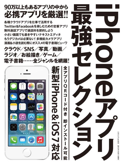 iPhoneアプリ最強セレクション拡大写真
