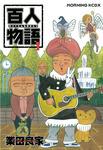 百人物語(1)-電子書籍