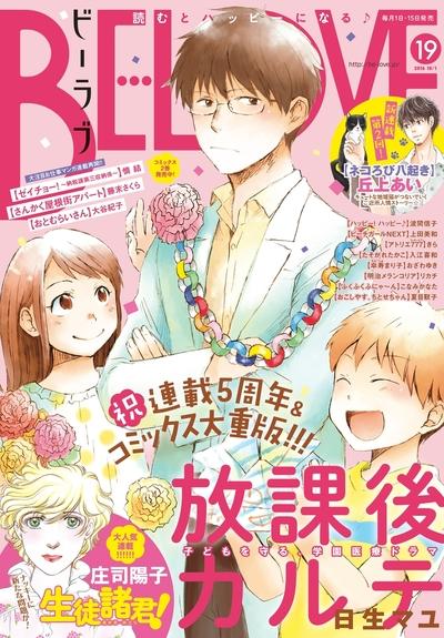 BE・LOVE 2016年19号10月1日号 [2016年9月15日発売]-電子書籍