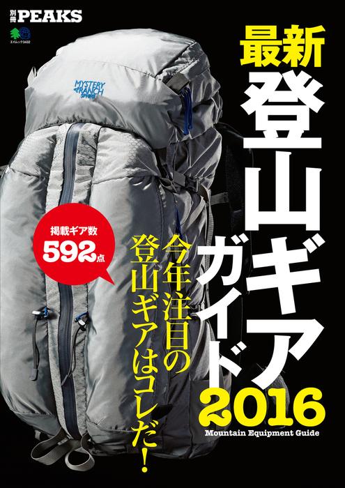 別冊PEAKS 最新登山ギアガイド2016拡大写真