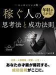 年収が上がる!稼ぐ人の思考法と成功法則【エッセンシャル版】-電子書籍