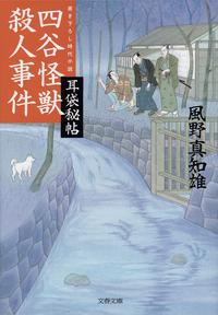 耳袋秘帖 四谷怪獣殺人事件-電子書籍