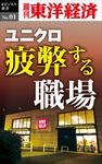 ユニクロ 疲弊する職場―週刊東洋経済eビジネス新書No.01-電子書籍