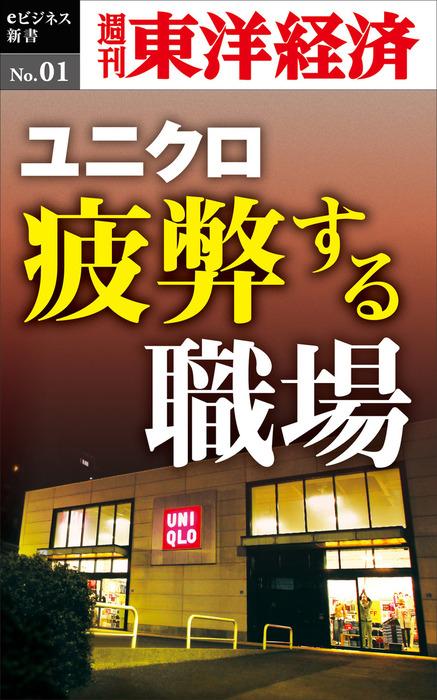 ユニクロ 疲弊する職場―週刊東洋経済eビジネス新書No.01-電子書籍-拡大画像