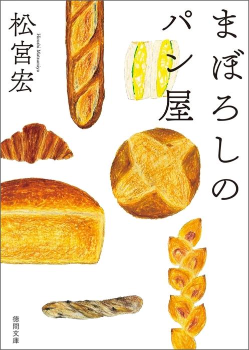 まぼろしのパン屋拡大写真