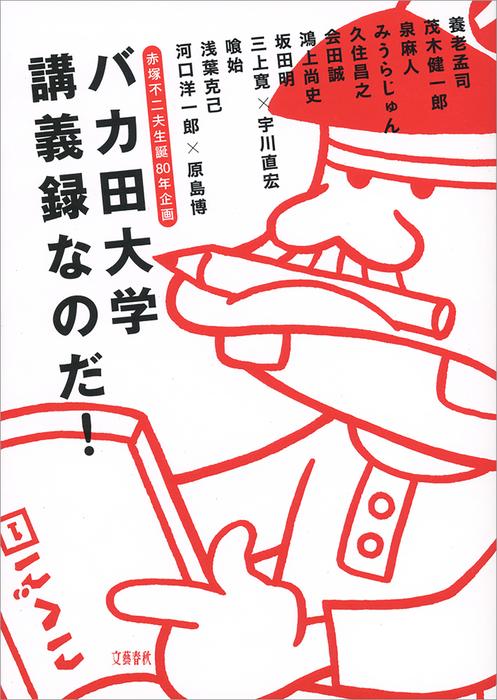 赤塚不二夫生誕80年企画 バカ田大学講義録なのだ!拡大写真