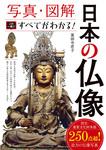 写真・図解 日本の仏像 この一冊ですべてがわかる!-電子書籍
