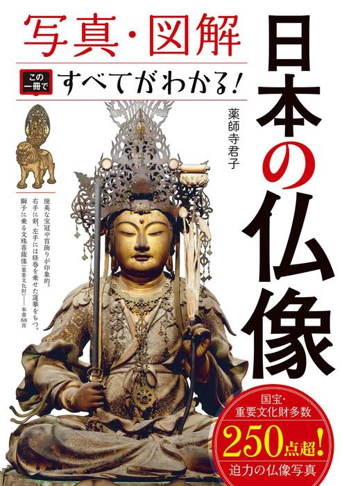 写真・図解 日本の仏像 この一冊ですべてがわかる!-電子書籍-拡大画像