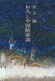 おろしや国酔夢譚-電子書籍-拡大画像