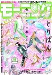 モーニング 2016年18号 [2016年3月31日発売]-電子書籍