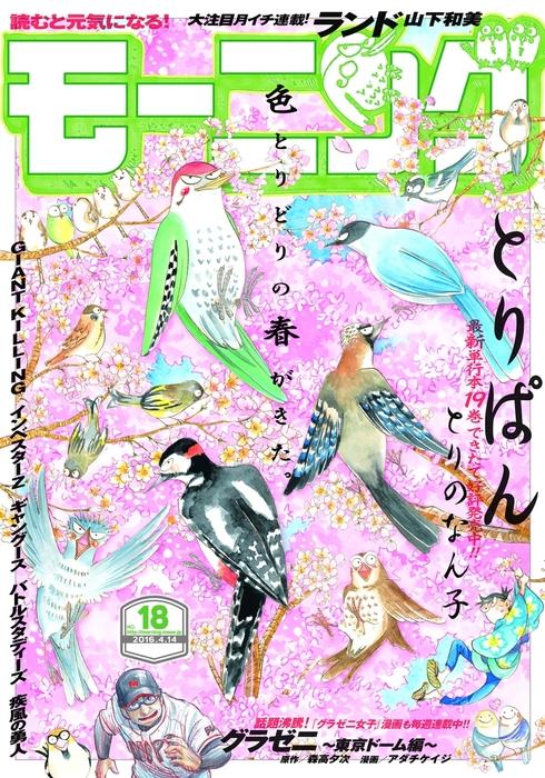 モーニング 2016年18号 [2016年3月31日発売]拡大写真