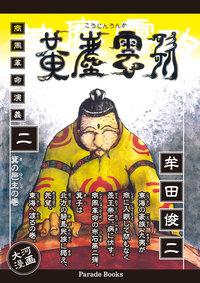 黄塵雲歌(2)-電子書籍