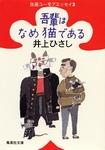 吾輩はなめ猫である 自選ユーモアエッセイ3-電子書籍