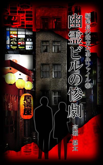 編集長の些末な事件ファイル56 幽霊ビルの惨劇-電子書籍