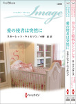 ハーレクイン・イマージュセット11-電子書籍