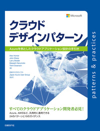 クラウドデザインパターン Azureを例としたクラウドアプリケーション設計の手引き-電子書籍