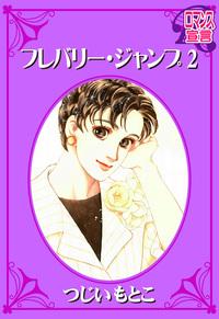 フレバリー・ジャンプ / 2-電子書籍