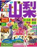 まっぷる 山梨 富士五湖・勝沼・甲府・清里'18