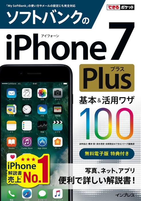 できるポケット ソフトバンクのiPhone 7 Plus 基本&活用ワザ 100拡大写真