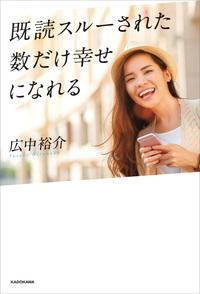 既読スルーされた数だけ幸せになれる