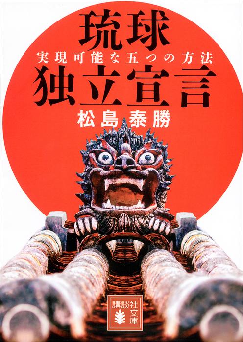 実現可能な五つの方法 琉球独立宣言拡大写真