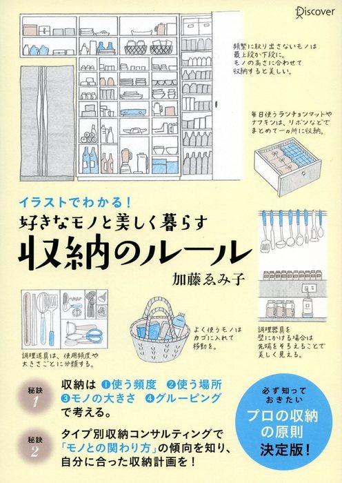 イラストでわかる! 好きなモノと美しく暮らす収納のルール-電子書籍-拡大画像